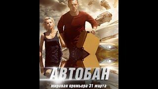 «Автобан» — трейлер фильма (2016)