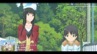アニメ「ふらいんぐうぃっち」オリジナル・サウンドトラックが5月25日(...