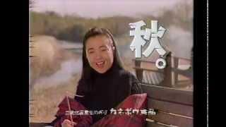 【CM】 高橋洋子 / カネボウ「季節のデザート」 http://private7.blog8...