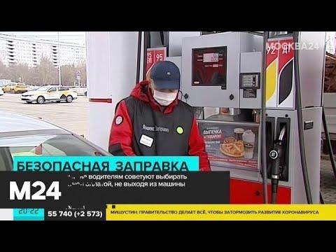 Водителям советуют выбирать АЗС с бесконтактной оплатой - Москва 24