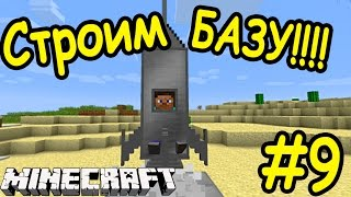 СТРОИМ БАЗУ ДЛЯ ВЫЖИВАНИЯ !   #9   Выживание с модами 3   Minecraft