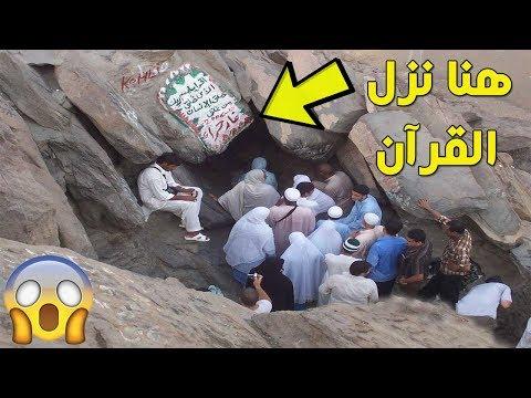 شاهد المكان الذى نزل فيه الوحي على الرسول محمد صلى الله عليه وسلم