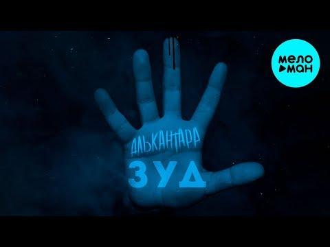АЛЬКАНТАРА  -  Зуд (Single 2020)