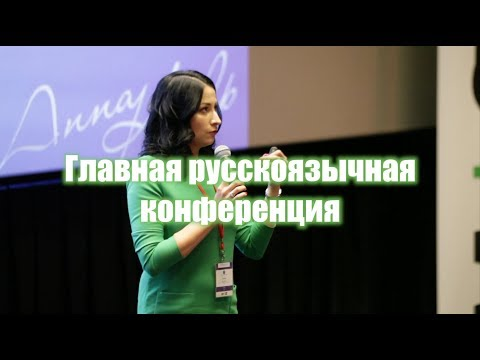 Конференция по интернет-маркетингу от бизнес-школы MOST 2018