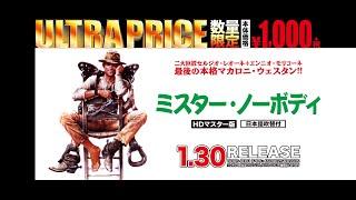 1/30リリース『ウルトラプライス版 ミスター・ノーボディ HDリマスター版』DVD