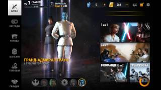 STAR WARS FORCE ARENA Обзор игры (Гранд Адмирал Траун) Арена Силы(КАНАЛ https://www.youtube.com/channel/UC0CS67qJmE3Sc7mfw5I0BPQ На развитие канала http://www.donationalerts.ru/r/graf1977 ГРУППА ВК ..., 2017-01-13T21:31:54.000Z)