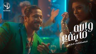 Moustafa Hagag - Walahy Ma Ynfa3 - Official Music Video | مصطفي حجاج - والله ما ينفع - الكليب الرسمي
