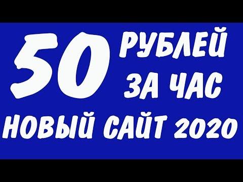 ЗАРАБОТАТЬ 50 РУБЛЕЙ В ЧАС! НОВЫЙ САЙТ 2020  ДЛЯ ЗАРАБОТКА BITCOIN, ETH  И РУБЛЕЙ! МОБИЛЫЧ ОТЗЫВЫ