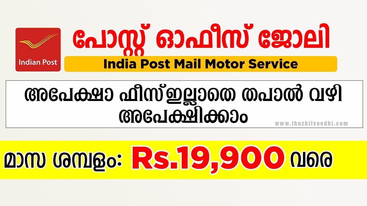 പോസ്റ്റ് ഓഫീസ് ജോലി - മാസം Rs.19,900 രൂപ - India Post Mail Motor Service Recruitment 2020 - A2Z job