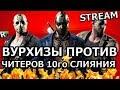 💪[STREAM] 💪ДЖЕЙСОНЫ ПРОТИВ ЧИТЕРОВ 10-го СЛИЯНИЯ💪Mortal Kombat X mobile(ios)