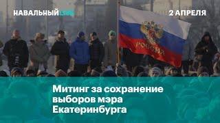 Митинг за сохранение выборов мэра Екатеринбурга