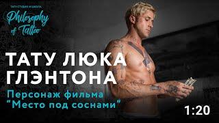 Татуировки Райана Гослинга (Люк Глэнтон) |Значение татуировок | Место под соснами | Ryan Gosling