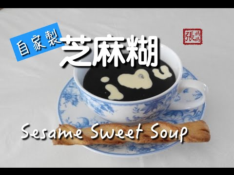 ★ 芝麻糊 一 簡單做法 ★   Sesame Sweet Soup Easy Recipe