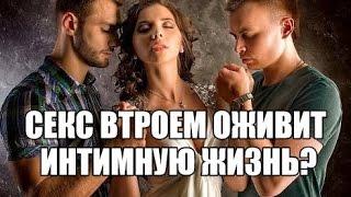 Секс блог: Муж, жена, друг, любовник. Рассказы про секс МЖМ. Сексуальное половое извращение? Кинки.