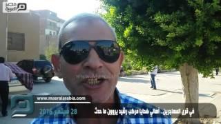 مصر العربية | في قرى المهاجرين.. أهالي ضحايا مركب رشيد يروون ما حدث