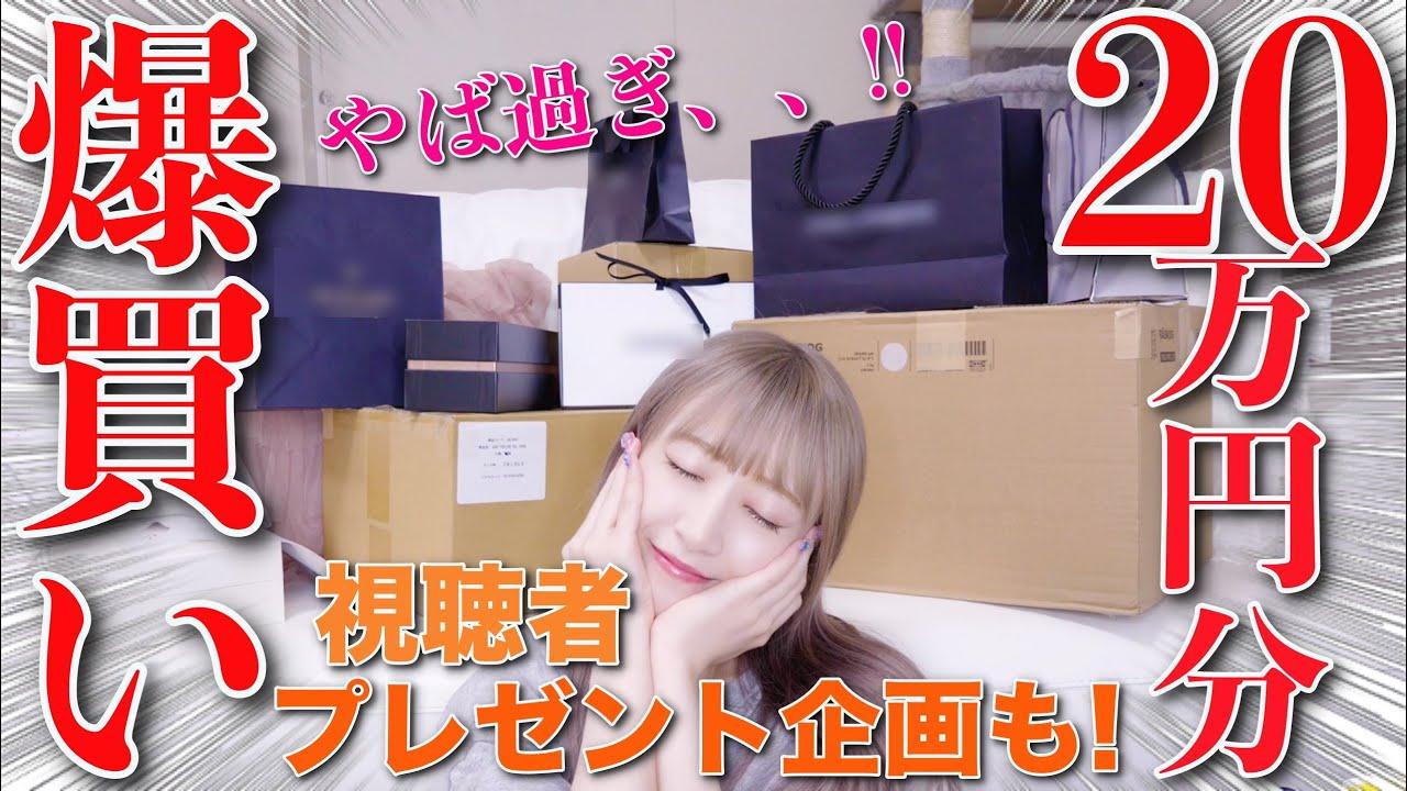 【総額20万円】欲しいもの爆買い購入品紹介!!!超豪華視聴者プレゼントもするよ!