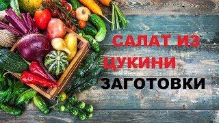 Салат Из Цукини С Овощами.  Простые И Вкусные Консервы На Зиму