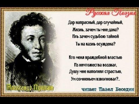 Дар напрасный дар случайный —Александр Пушкин  — читает  Павел Беседин