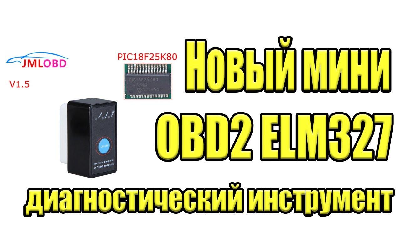 Новый мини OBD2 ELM327 диагностический инструмент. Обзор с установкой приложения