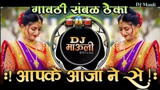 aapke  Aa Jane Se | Gavtti Sambal Teka Tacha | आपके आ जाने से | गावठी संबळ ठेका | Dj Mauli Official
