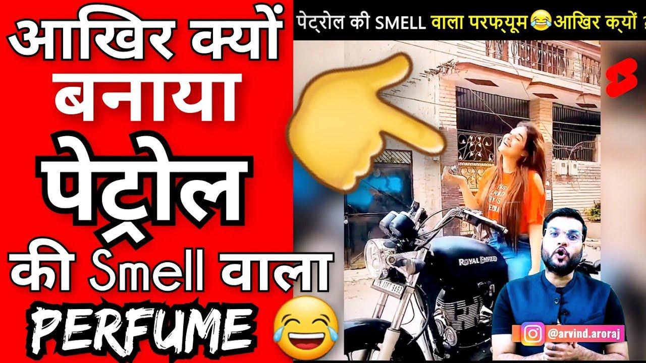 Petrol की Smell वाला Perfume क्यों ? 😂🤧 #shorts #backtobasics by #arvind_arora