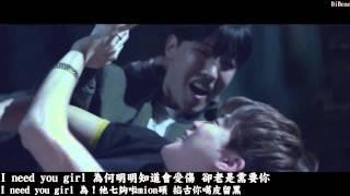 【中字+空耳】BTS 防彈少年團 - I Need U MV.