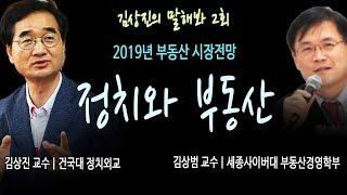 김상진LIVE 2019년 부동산 시장전망 정치학자와 부…