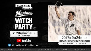 株式会社三和presents Marines Watch Party #7 (2017/9/24 Marines vs Fighters)