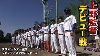 上野ドジャースデビュー戦…最終回、怠慢プレーに怒。
