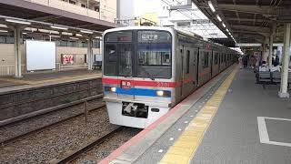 2020年7月13日 京成3700形 特急成田空港行き 勝田台発車