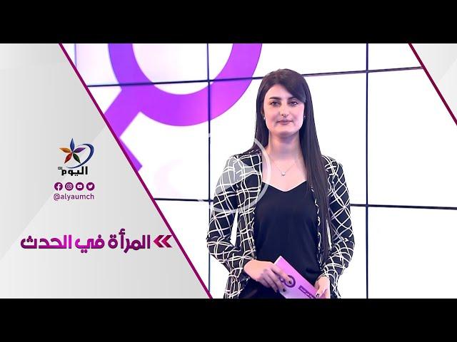 اهم اخبار السياسية و الإجتماعية والثفافية المتعلقة بالمرأة من الشرق الأوسط والعالم