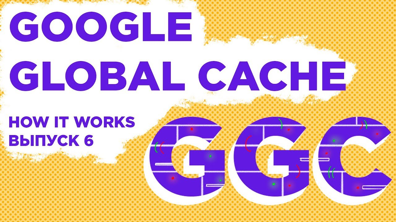 Google Global Cache | How It Works