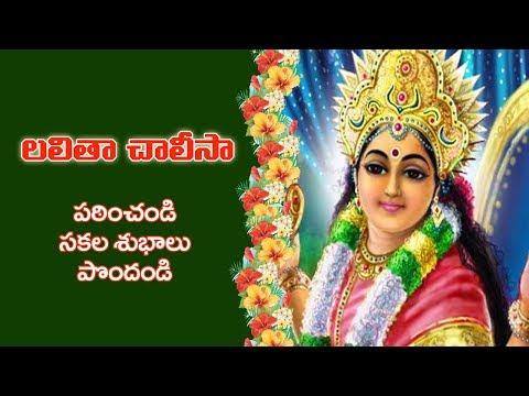 లలితా చాలీసా వినండి, అమ్మవారి కృపకు పాత్రులవ్వండి || Listen Lalitha Chalisa get Blessings of Mata