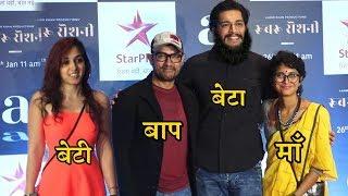 Aamir Khan and His Daughter and Son at Rubaru Roshni Screening | Ira Khan, Junaid Khan and Family
