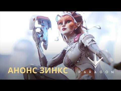 видео: Новый герой в paragon: Зинкс