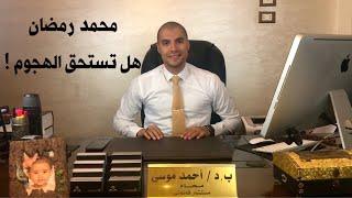 قانون بالعربى | أفلام محمد رمضان وسبب الهجوم عليه