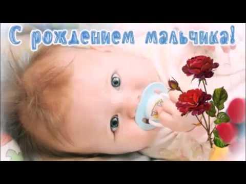 Видео- открытка. Поздравление с рождением сына!