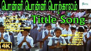 Ponni Ponni Porkkalam irukku  ||பொன்னி பொன்னி பொற்காலம் || K. S. Chithra || H D Melody Song