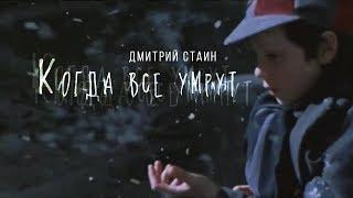 ROOMBOOK || Дмитрий Стаин. Когда все умрут