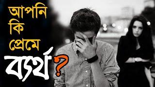 ব্যর্থ প্রেমের গল্প 💔 | How To Move On From Breakup | Motivational Video