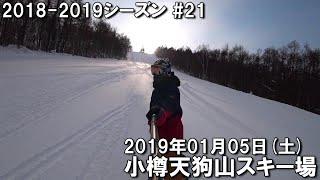 ぼくのふゆやすみ8日目 【スノー2018-2019シーズン21日目@小樽天狗山...