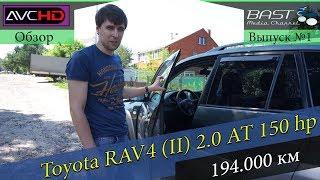 Обзор Toyota RAV4 II XA20 2004 г. Японец из Германии за 450.000р.  Выпуск №1