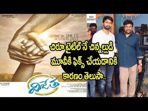 మెగా అల్లుడు 'విజేత' | Chiranjeevi's son-in-law Kalyan Dev Movie Title Poster Released | Get Ready