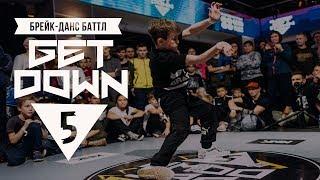 �������� ���� Дикий vs Паук | Final Kids Battle | Get Down 5 ������