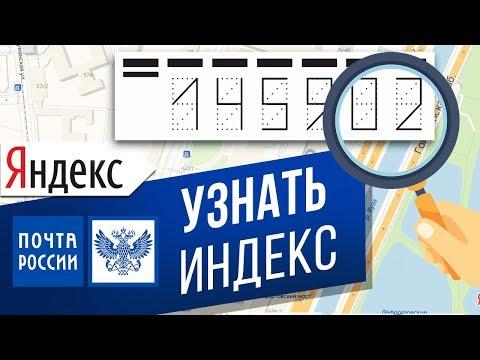 Как узнать свой почтовый индекс? Ищем индекс по адресу в Яндексе и на сайте Почты России