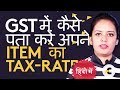 Simple Steps to find your Item's Tax Rate in GST  (GST में कैसे पता करें अपने ITEM का TAX-RATE )
