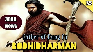 बोधिधर्मन : मार्शल आर्ट्स के जनक Founder of Martial arts & Kung fu. Bodhidharma in China hindi video