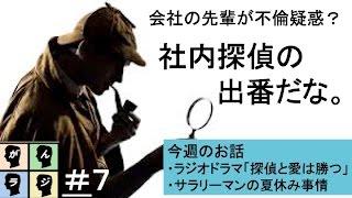 社内探偵(4)