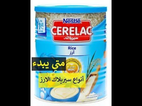 سيريلاك الأرز أنواعه و متي يتناوله الطفل Youtube