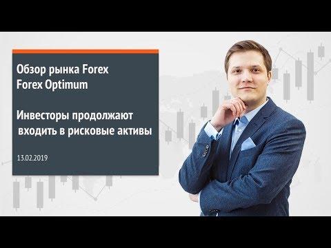 Обзор рынка Forex. Forex Optimum 13.02.2019. Инвесторы продолжают входить в рисковые активы